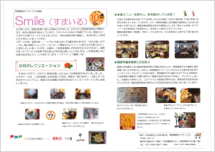 デイサービス広報誌「Smile(すまいる)」10月号